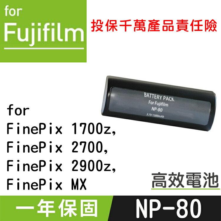 特價款@攝彩@Fujifilm NP-80 電池 FinePix 1700z 2700 2900z MX 一年保固