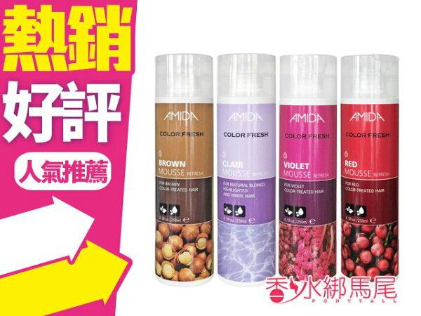 Amida紫綴極棕矯色艷紅染髮泡膜250ml補色洗髮精4款可選◐香水綁馬尾◐