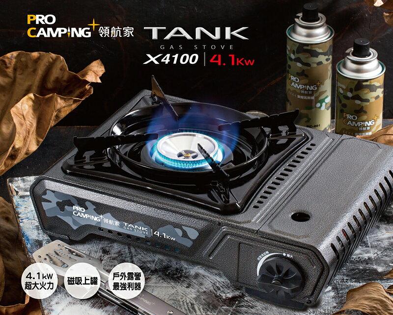 《愛露愛玩》【妙管家】ProCamping坦克爐 瓦斯爐 燒烤爐