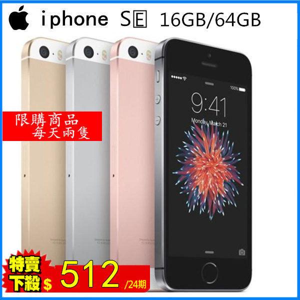 【保固1年】 官網正品 Apple iPhone SE 64G A1622經典 玫瑰金/太空灰 也有A1723