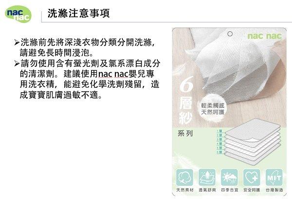 nac nac - 六層紗數字防踢被 -L 6
