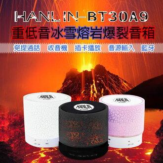 HANLIN-BT30A9重低音冰雪熔岩爆裂音箱(FM+藍芽+插卡+USB+免持+音源輸入+可插耳機+LED+語音提示)