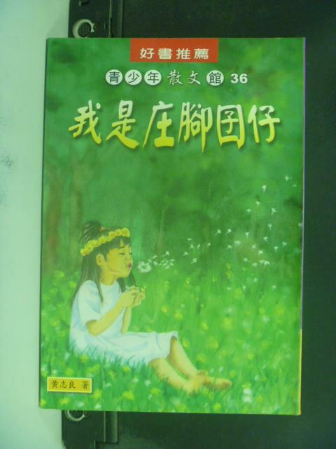 【書寶二手書T6/兒童文學_GTG】我是庄腳囝仔_黃志良