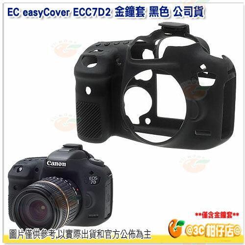 EC easyCover ECC7D2 金鐘套 黑色 公司貨 適 Canon 7D Mark 2 機身