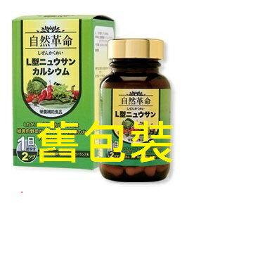 自然革命 L型發酵離子乳酸鈣 60粒(全素)【德芳保健藥妝】 2
