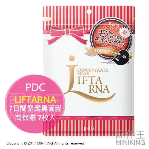 【配件王】現貨 日本 PDC LIFTARNA 麗膚塔娜 7日間緊緻黑面膜 高保濕 7枚入 密集保養 潤澤