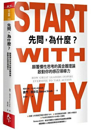 先問,為什麼?顛覆慣性思考的黃金圈理論,啟動你的感召領導力(新增訂版) 0