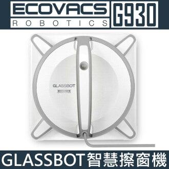 Ecovacs GLASSBOT G930 智慧擦窗機器人 ◆獨家專利技術分體驅動系統