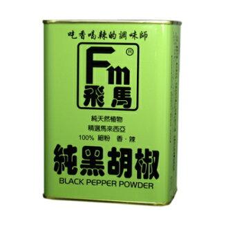 《飛馬》細粉純黑胡椒‧Black Pepper Powder-345g
