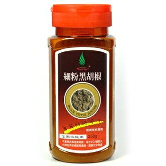 《飛馬》細粉純黑胡椒‧Black Pepper Powder-250g