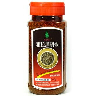 《飛馬》粗粒純黑胡椒‧Black Pepper Granule-300g