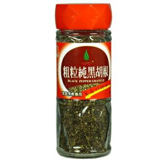 《飛馬》粗粒純黑胡椒‧Black Pepper Granule-45g