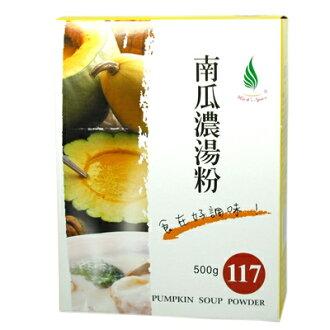 《飛馬》南瓜濃湯粉 Pumpkin Cream Soup Instant Powder Mix-500g