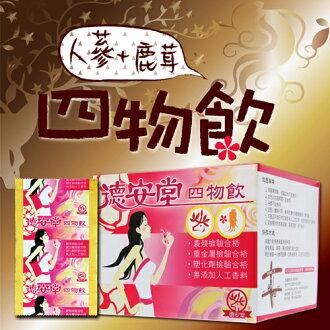 德安堂 蔘茸四物飲 (180mlx10包/盒)
