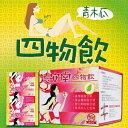 德安堂 青木瓜四物飲 (180mlx10包 / 盒)