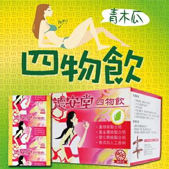 德安堂 青木瓜四物飲 (180mlx10包/盒)