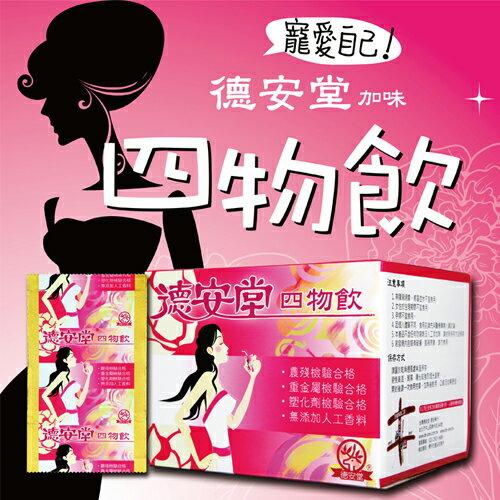 德安堂 加味四物濃縮精華飲 (180mlx10包/盒)