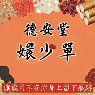 德安堂 嬛少單 (180mlx10包/盒)