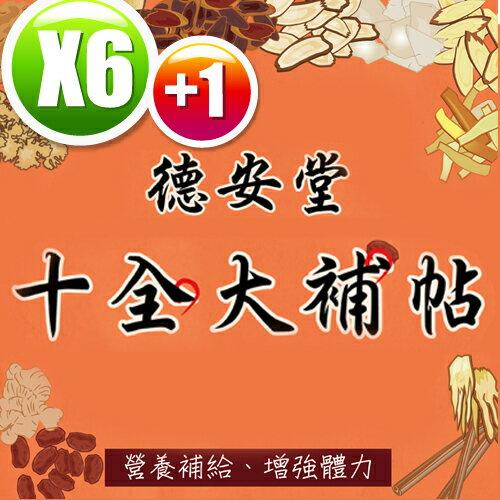 德安堂十全大補帖(180mlx10包盒)x6盒贈送1盒