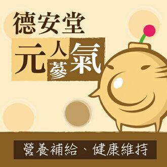 德安堂 元氣人蔘飲 (180mlx10包/盒)