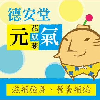 德安堂 元氣花旗蔘飲 (180mlx10包/盒)