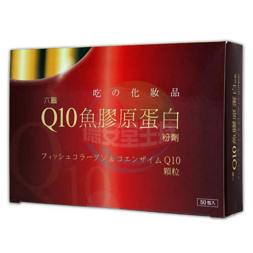 六鵬Q10魚膠原蛋白(50包/盒)x1