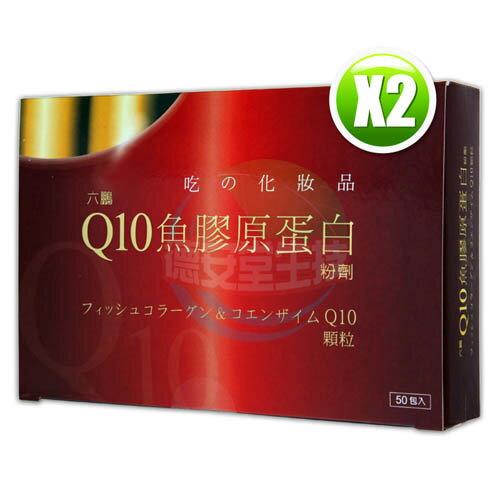 六鵬Q10魚膠原蛋白(50包/盒)x2
