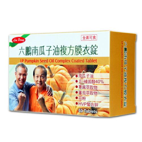 六鵬南瓜子油複方膜衣錠(60錠/盒)x1