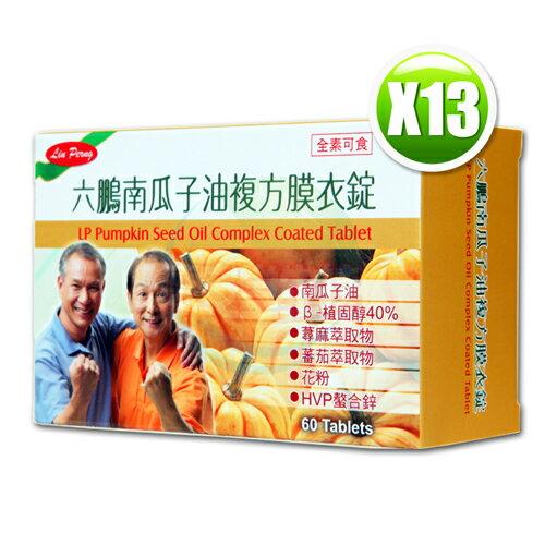 六鵬南瓜子油複方膜衣錠(60錠/盒)x13