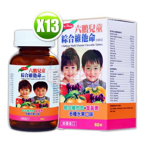 六鵬兒童綜合維他命咀嚼錠(60錠/盒)x13 (補貨中)