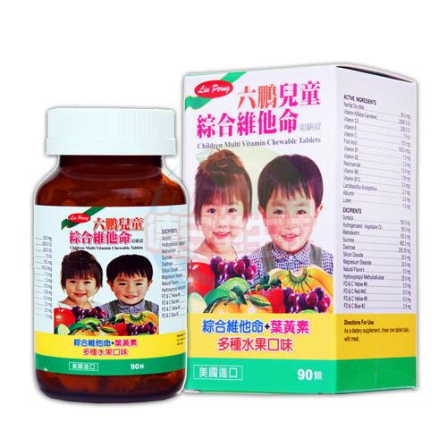 六鵬兒童綜合維他命咀嚼錠(90錠/盒)x1 (補貨中)