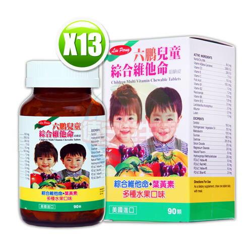 六鵬兒童綜合維他命咀嚼錠(90錠/盒)x13 (補貨中)