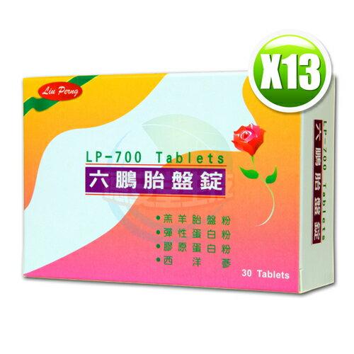 六鵬胎盤錠LP-700(30粒/盒)x13