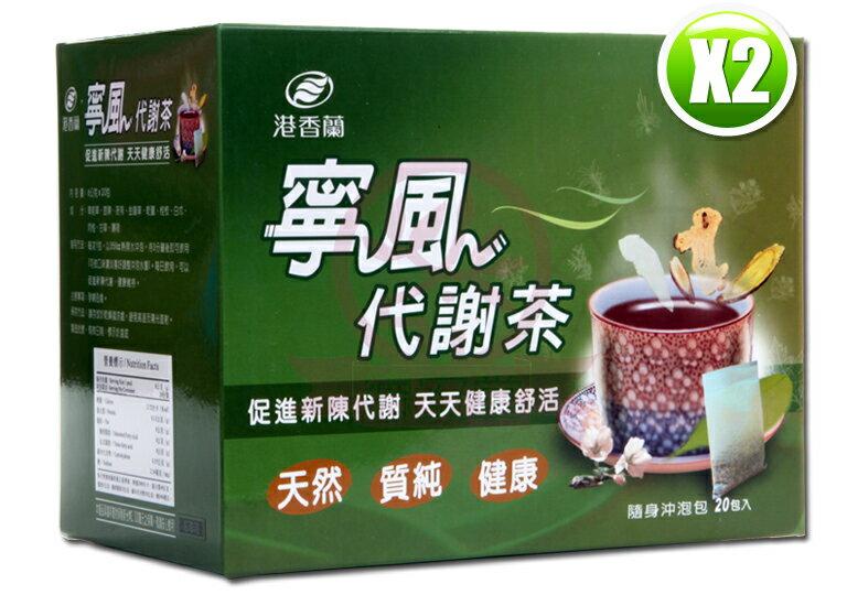 港香蘭寧風代謝茶(6g×20包)x2