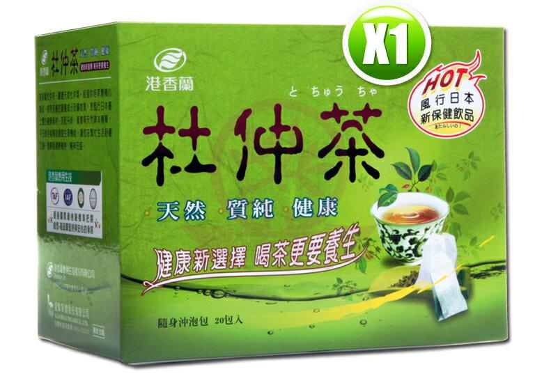 港香蘭杜仲茶(3g×20包)x1