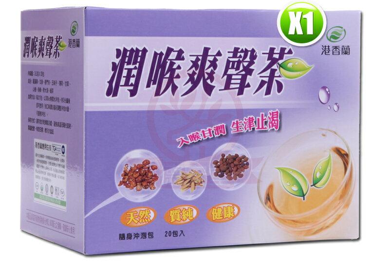 港香蘭潤喉爽聲茶(3g×20包)×1