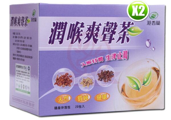 港香蘭潤喉爽聲茶(3g×20包)×2