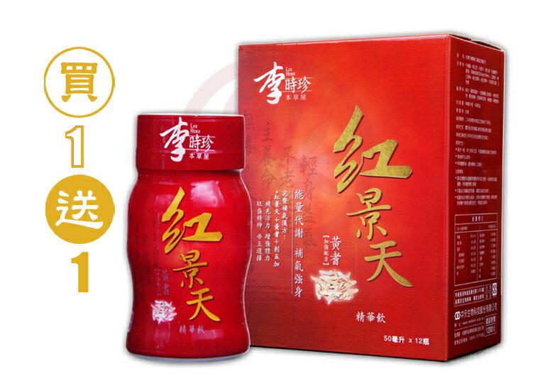 【買一送一】李時珍 紅景天精華飲 黃耆加強配方(50mlx12瓶)