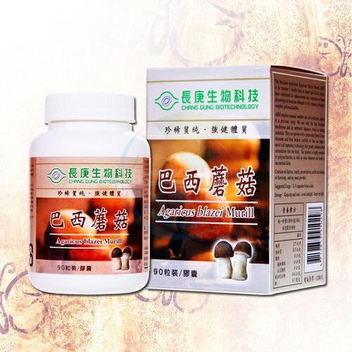 長庚生技 巴西蘑菇 膠囊 (350mgx90粒/瓶)x1
