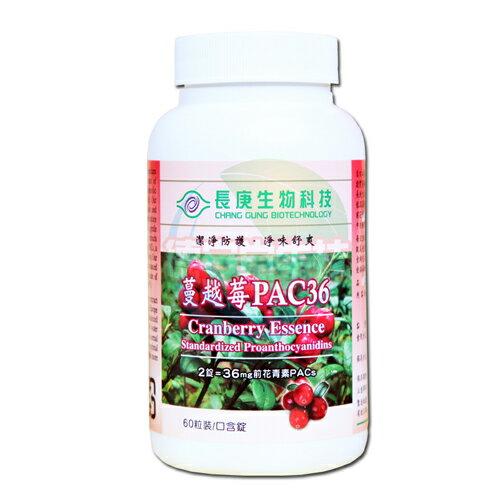 長庚生技蔓越莓PAC36(口含錠)(1200mgx60粒/盒)x1