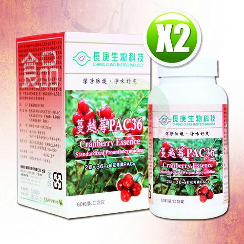 長庚生技蔓越莓PAC36(口含錠)(1200mgx60粒盒)x2