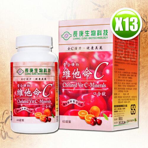 長庚生技螯合礦物-維他命C(1200mgx60錠瓶)x13(補貨中)