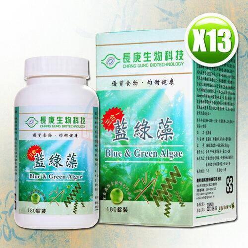 長庚生技藍綠藻(500mgx180粒瓶)x13