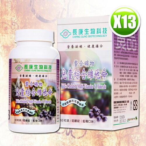 長庚生技螯合礦物兒童綜合維他命(1200mgx60粒瓶)x13