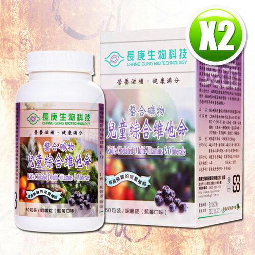 長庚生技 螯合礦物兒童綜合維他命 (1200mgx60粒/瓶)x2