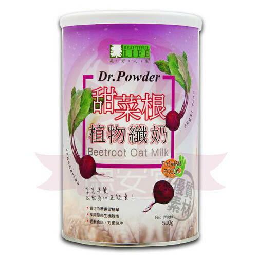 美好人生甜菜根植物纖奶500g