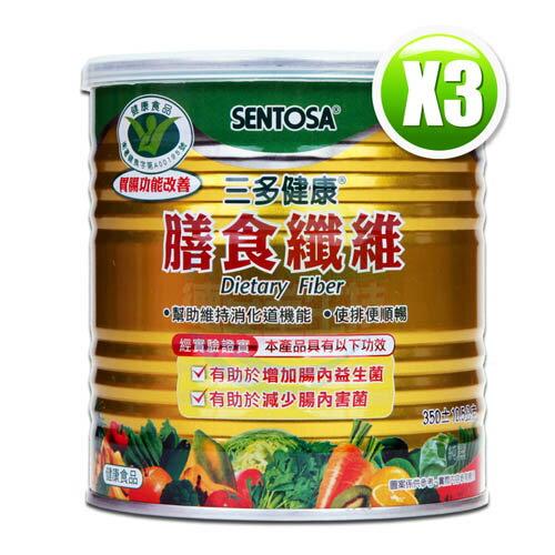 三多健康膳食纖維(350g罐)x3