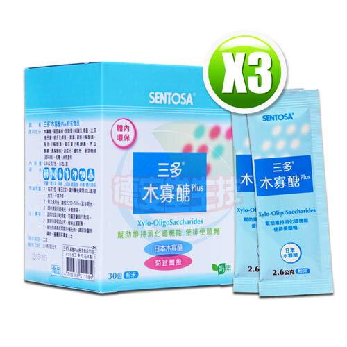 三多木寡醣Plus-含乳酸菌+膳食纖維+綜合酵素(30包/盒)x3