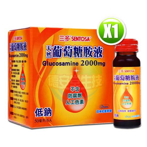 三多葡萄糖胺液禮盒(50mlx6瓶/盒)x1