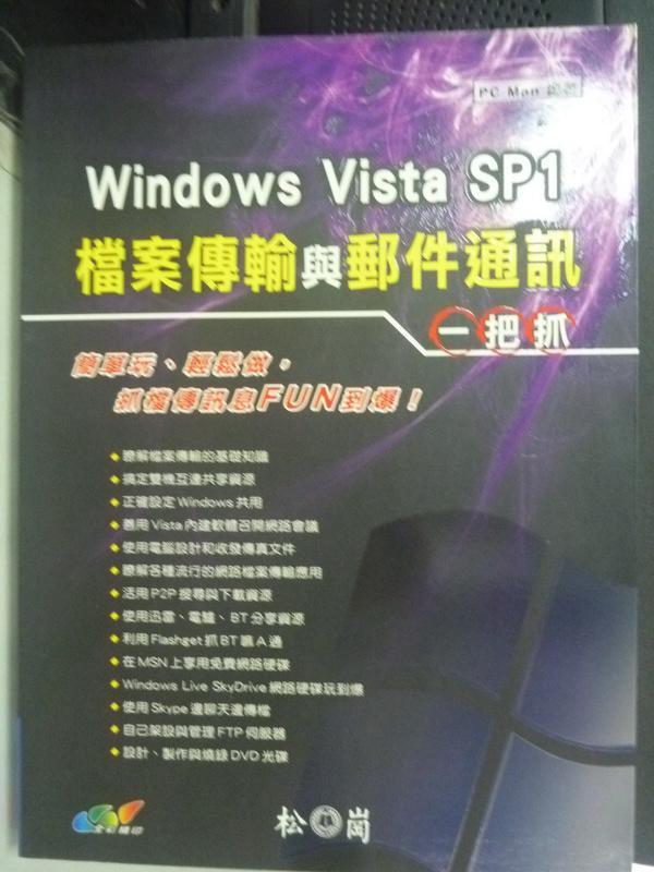 【書寶二手書T5/電腦_ZJM】WINDOWS VISTA SP1檔案傳輸與郵件通訊一把抓_PCMan
